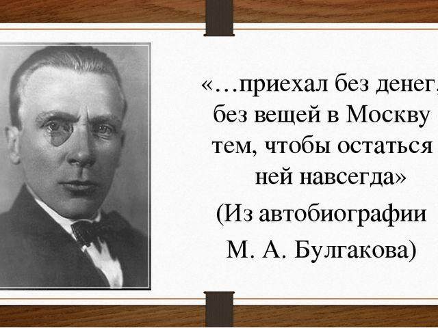 «…приехал без денег, без вещей в Москву с тем, чтобы остаться в ней навсегда»...