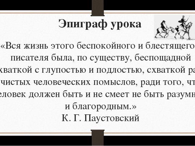 Эпиграф урока «Вся жизнь этого беспокойного и блестящего писателя была, по су...