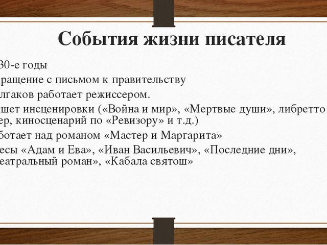 События жизни писателя 1930-е годы Обращение с письмом к правительству Булгак...