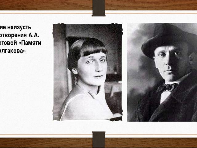 Чтение наизусть стихотворения А.А. Ахматовой «Памяти М. Булгакова»