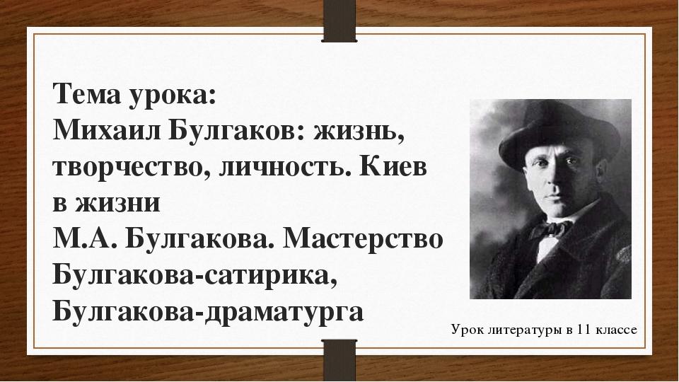 Тема урока: Михаил Булгаков: жизнь, творчество, личность. Киев в жизни М.А. Б...