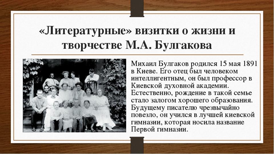 «Литературные» визитки о жизни и творчестве М.А. Булгакова Михаил Булгаков ро...