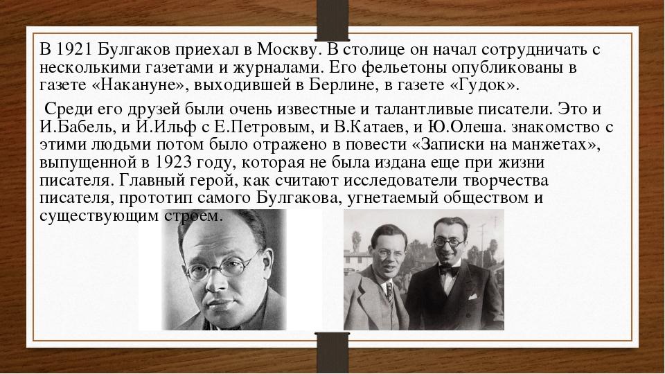 В 1921 Булгаков приехал в Москву. В столице он начал сотрудничать с нескольки...