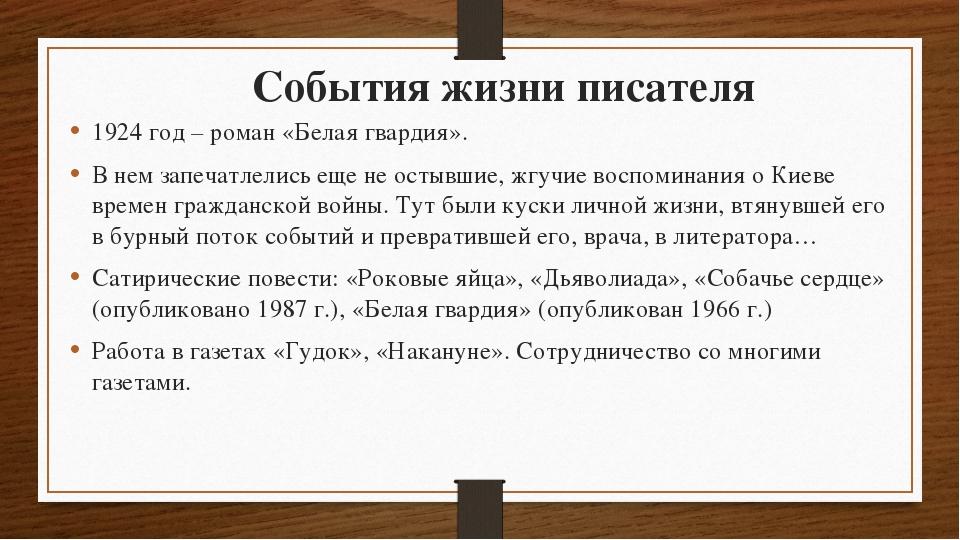 События жизни писателя 1924 год – роман «Белая гвардия». В нем запечатлелись...
