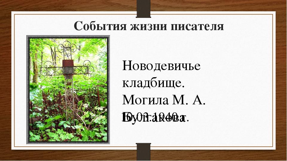 События жизни писателя 10.03.1940 г. Новодевичье кладбище. Могила М. А. Булга...