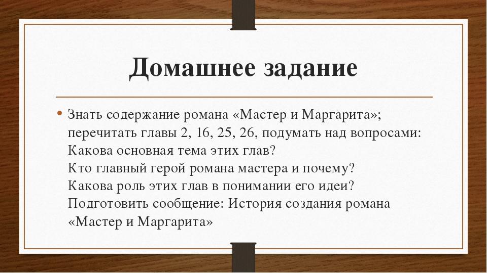 Домашнее задание Знать содержание романа «Мастер и Маргарита»; перечитать гла...
