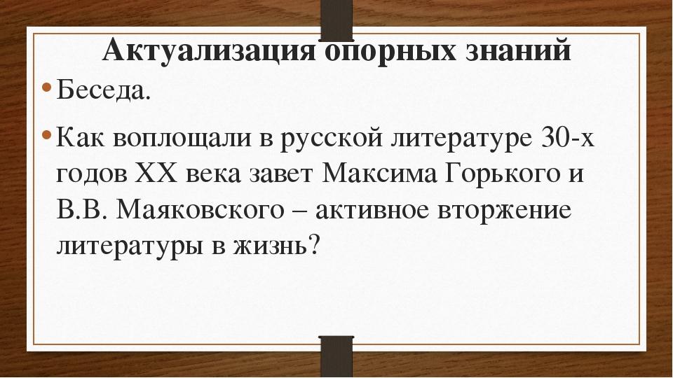 Актуализация опорных знаний Беседа. Как воплощали в русской литературе 30-х г...