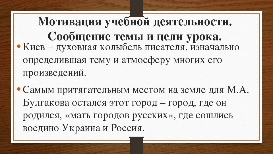 Мотивация учебной деятельности. Сообщение темы и цели урока. Киев – духовная...