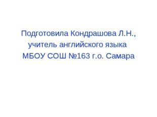Подготовила Кондрашова Л.Н., учитель английского языка МБОУ СОШ №163 г.о. Сам