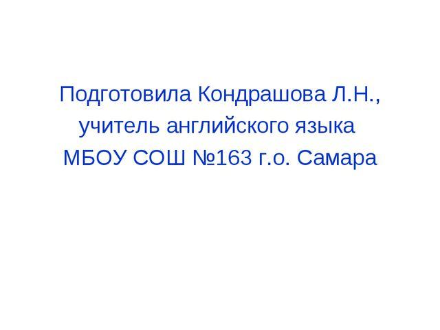 Подготовила Кондрашова Л.Н., учитель английского языка МБОУ СОШ №163 г.о. Сам...