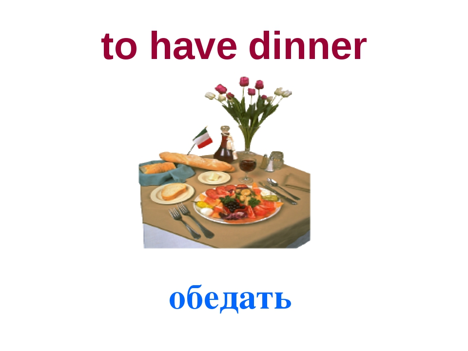 to have dinner обедать