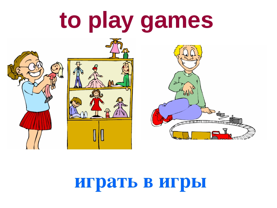 to play games играть в игры