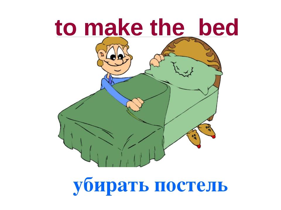 to make the bed убирать постель