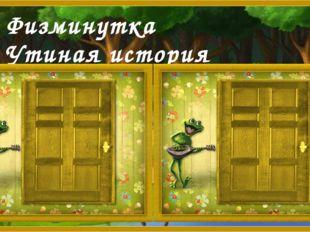 Физминутка Утиная история Тихонова Н.А.