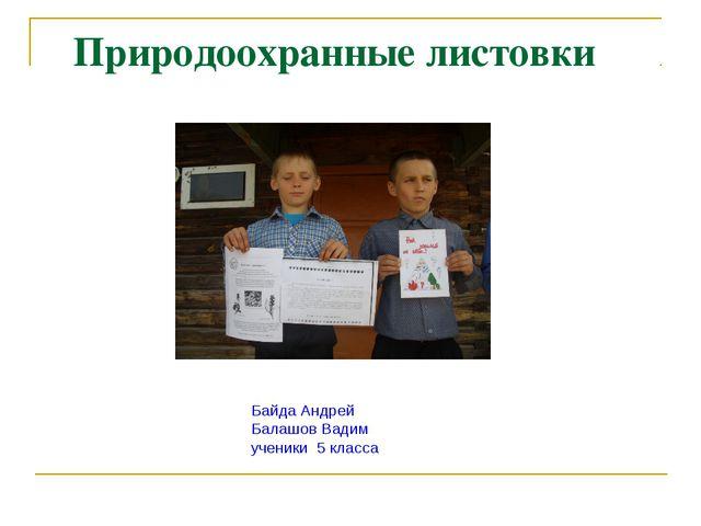 Природоохранные листовки Байда Андрей Балашов Вадим ученики 5 класса