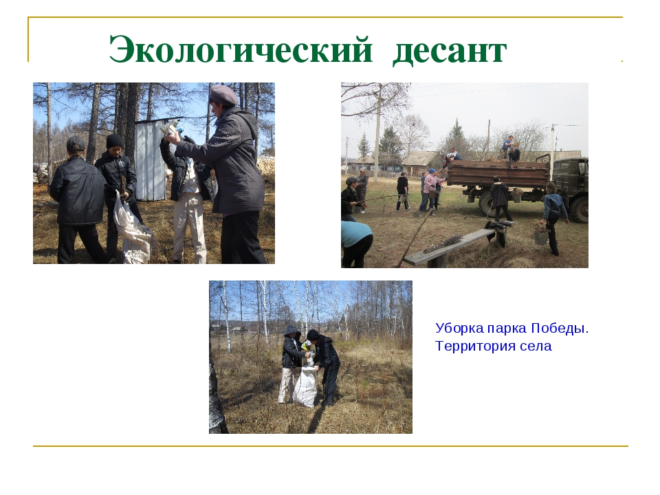 Экологический десант Уборка парка Победы. Территория села