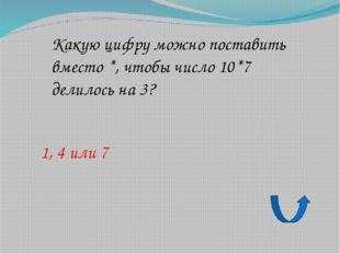Какое число надо вставить 5/6 = */18, чтобы равенство было верным ? 15