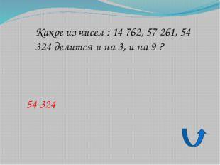 Какое число надо вставить в выражение – (-6,1) = * , чтобы получилось верное