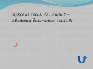 Какое из чисел: 7, 28, или 35 – кратно 14? 28