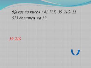 Какую цифру можно поставить вместо *, чтобы число 10*7 делилось на 3? 1, 4 ил