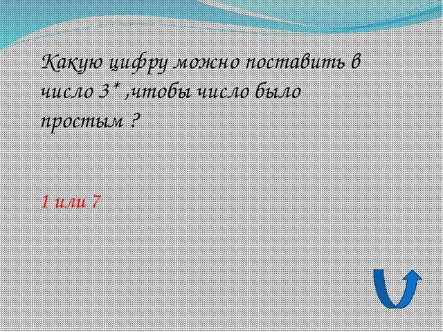 Сократите дробь 32/40. 4/5