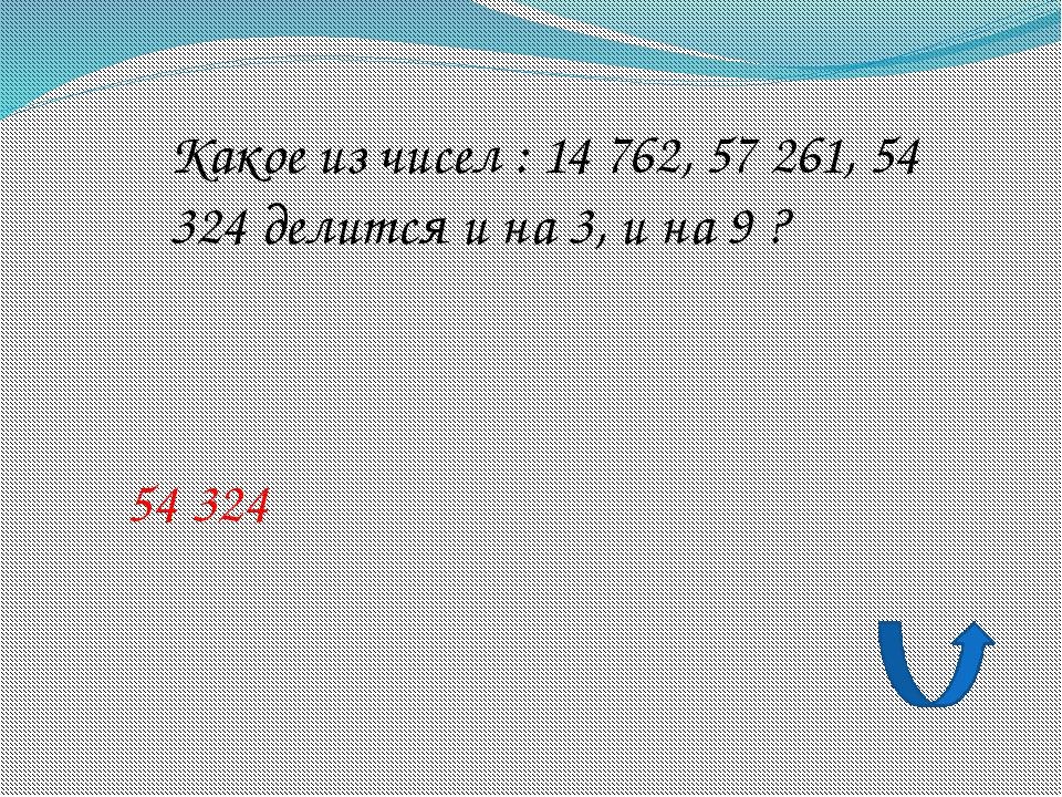 Какое число надо вставить в выражение – (-6,1) = * , чтобы получилось верное...