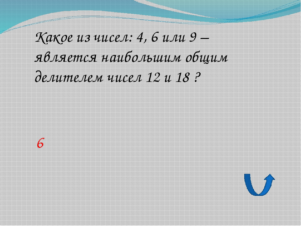 Назовите двузначные делители числа 100. 10, 20, 25, 50