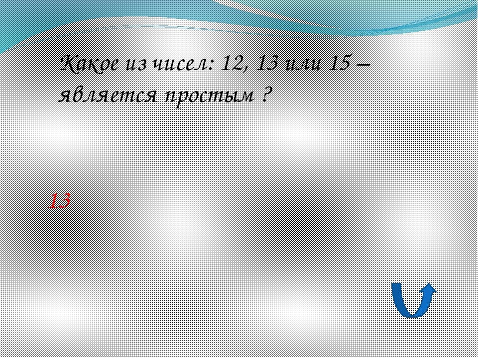 Назовите все числа кратные 16. 32, 48, 64 и тд.