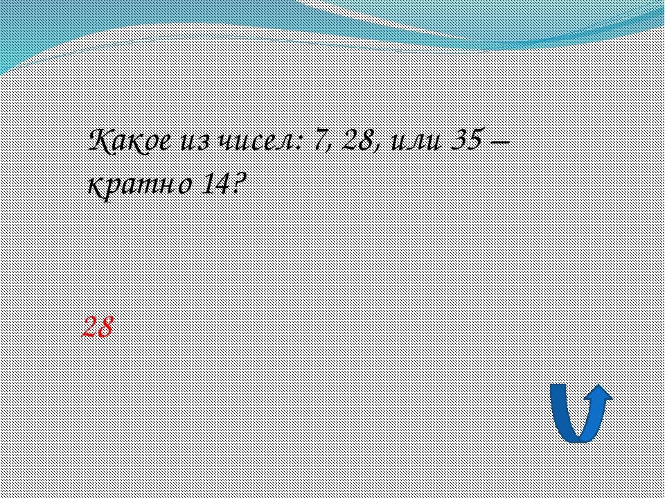 Какое число обратно числу 5/3 ? 3/5