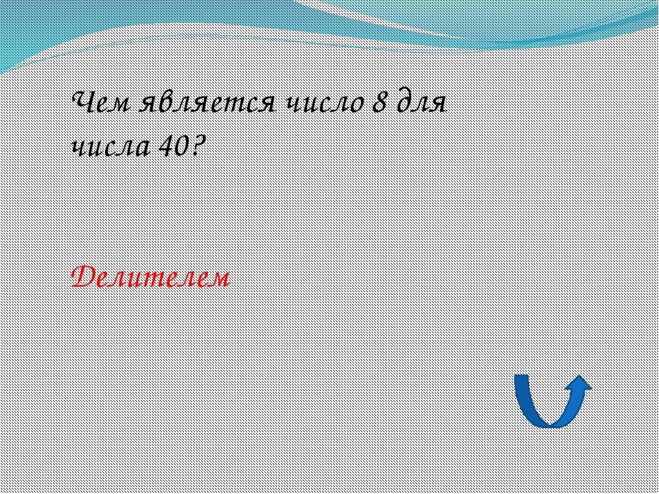 Какое из чисел : 3, 6 или 9 – является простым делителем числа 36 ? 3