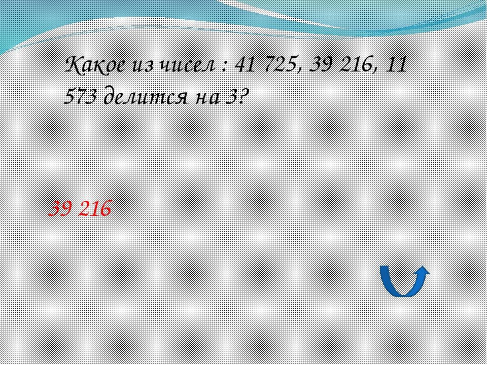 Какую цифру можно поставить вместо *, чтобы число 10*7 делилось на 3? 1, 4 ил...