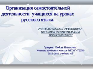 Организация самостоятельной деятельности учащихся на уроках русского языка. У