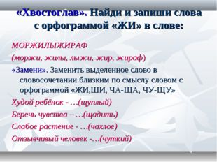 «Хвостоглав». Найди и запиши слова с орфограммой «ЖИ» в слове: МОРЖИЛЫЖИРАФ (