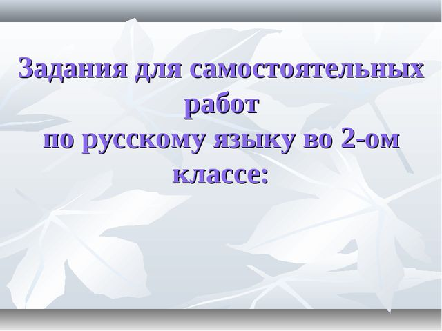 Задания для самостоятельных работ по русскому языку во 2-ом классе: