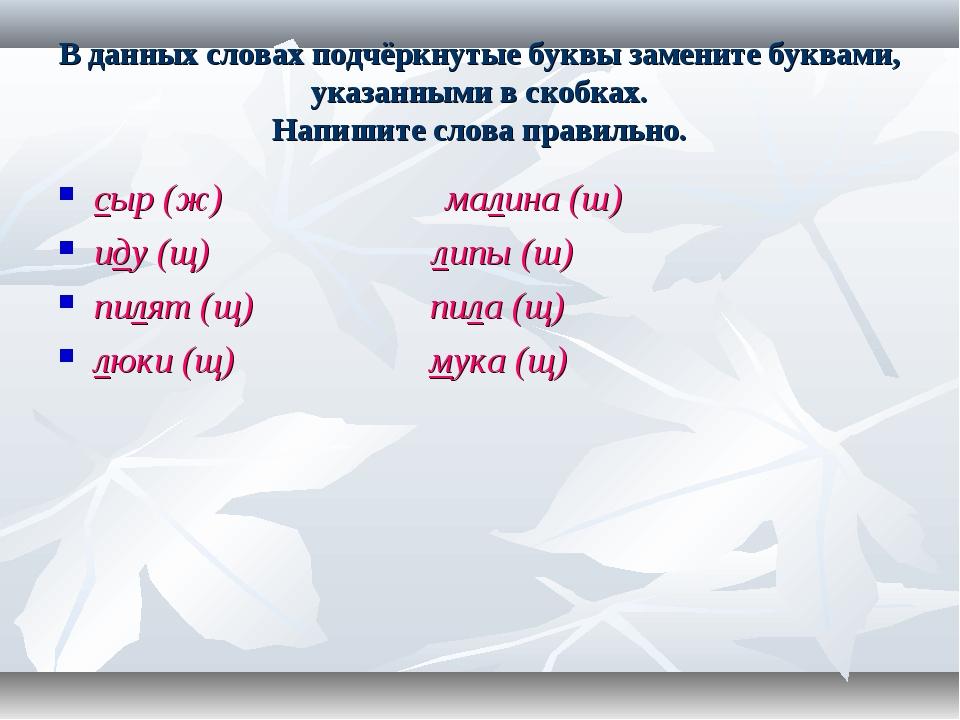 В данных словах подчёркнутые буквы замените буквами, указанными в скобках. На...