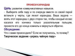 ПРОНЕСИ КАРАНДАШ Цель: развитие коммуникативных навыков. - Выберите себе пар