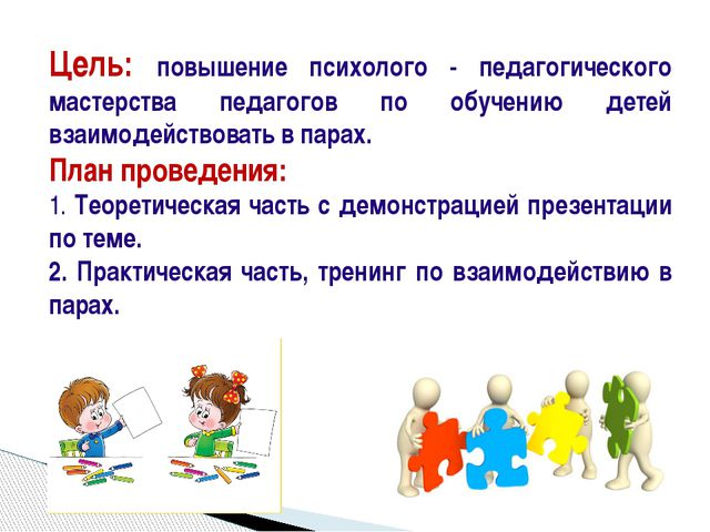 Цель: повышение психолого - педагогического мастерства педагогов по обучению...