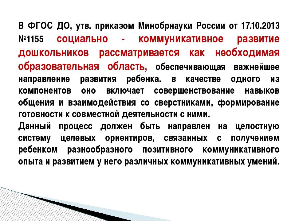 В ФГОС ДО, утв. приказом Минобрнауки России от 17.10.2013 №1155 социально - к...