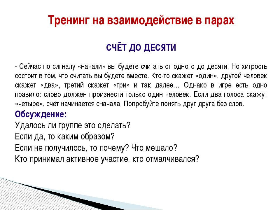 Тренинг на взаимодействие в парах СЧЁТ ДО ДЕСЯТИ  - Сейчас по сигналу «начал...