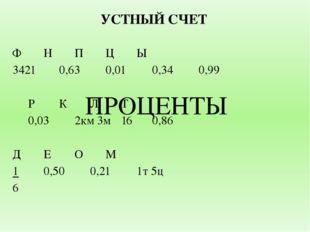 УСТНЫЙ СЧЕТ ФНПЦЫ 34210,630,010,340,99 РКЛТ 0,032