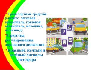 *Транспортные средства (автобус, легковой автомобиль, грузовой автомобиль, м