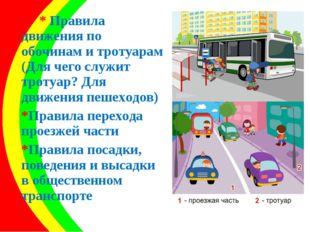 * Правила движения по обочинам и тротуарам (Для чего служит тротуар? Для дви
