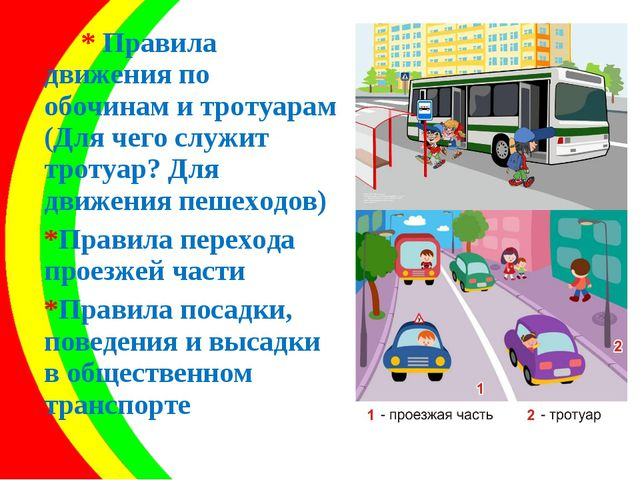 * Правила движения по обочинам и тротуарам (Для чего служит тротуар? Для дви...