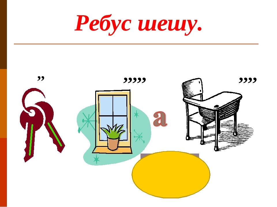 Ребус шешу. ,, ,,,,, ,,,,