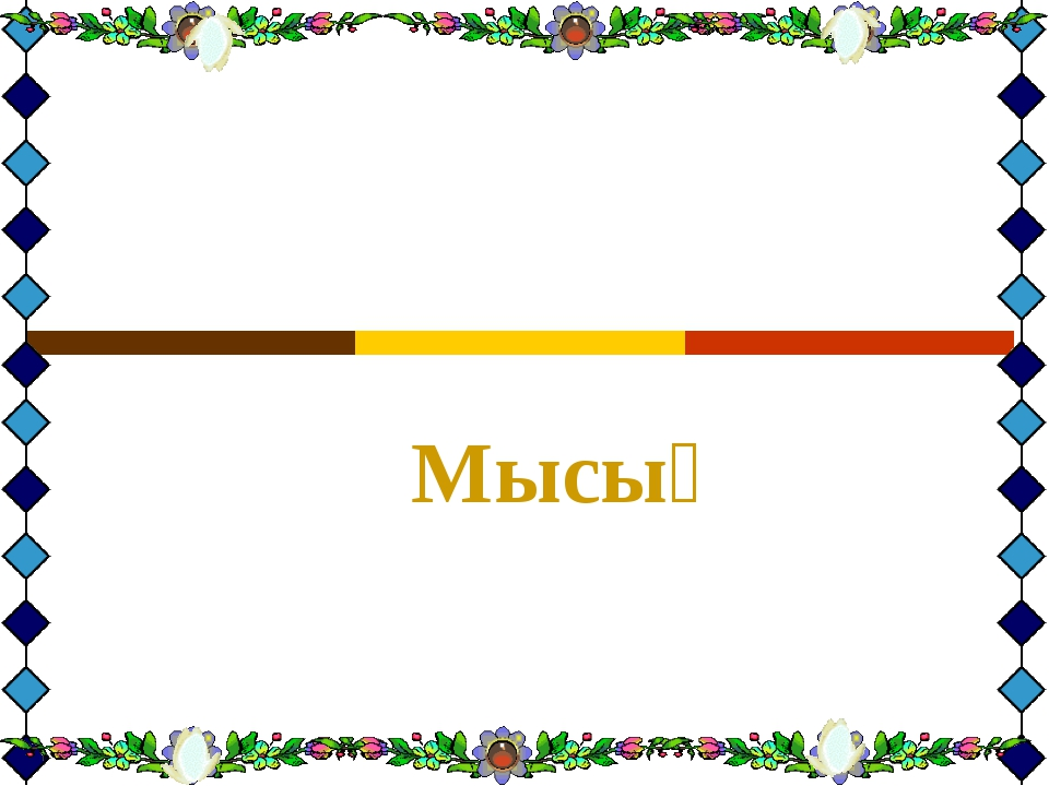 Мысық