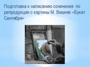 Подготовка к написанию сочинения по репродукции с картины М. Вишняк «Букет Се