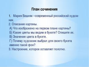 План сочинения Мария Вишняк –современный российский худож- ник. 2. Описание к