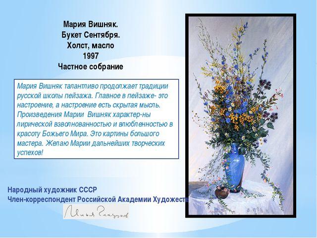 Мария Вишняк. Букет Сентября. Холст, масло 1997 Частное собрание Мария Вишняк...