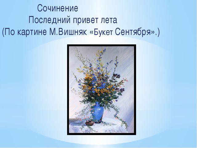 Сочинение Последний привет лета (По картине М.Вишняк «Букет Сентября».)