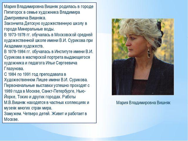 Мария Владимировна Вишняк родилась в городе Пятигорск в семье художника Влади...